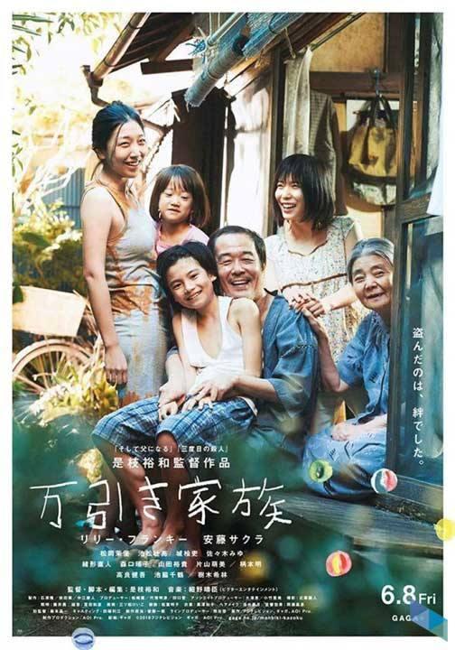 """""""A family affair"""" by Kore-Eda Hirokazu (VOS) (Cinema)"""